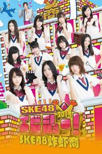 SKE48炸虾商 2014