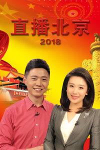直播北京 2018