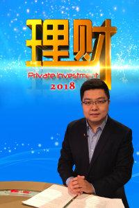 理财 2018