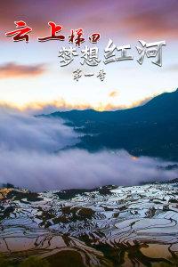 云上梯田 梦想红河 第一季