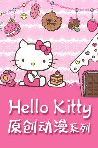 Hello Kitty原创动漫系列