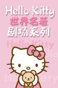 Hello Kitty世界名著剧场系列