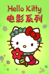 Hello Kitty电影系列