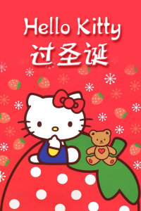 Hello Kitty过圣诞