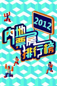 内地票房排行榜 2012