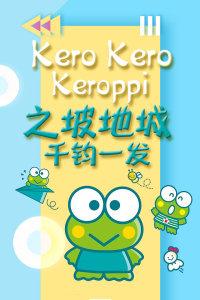 Kero Kero Keroppi之坡地城千钧一发