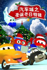 汽车城之圣诞冬日特辑