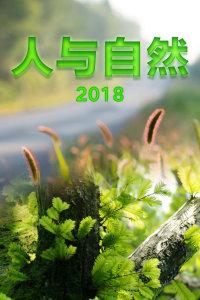 人与自然 2018