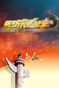 军旅人生 2018