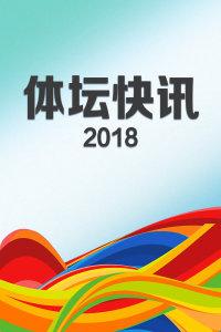 体坛快讯 2018