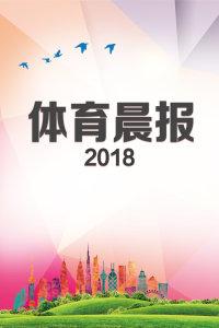 体育晨报 2018