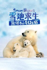 雪地求生:熊孩子的奇幻之旅