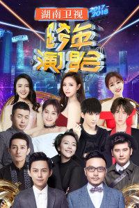 湖南卫视2017-2018跨年演唱会
