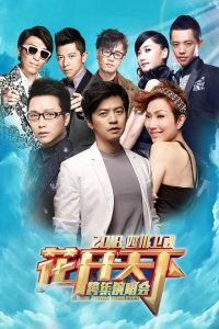 """四川卫视""""花开天下""""跨年演唱会 2018"""