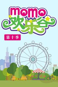 MOMO欢乐谷 第十季