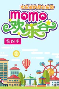 MOMO欢乐谷 欢乐谷的奇幻乐园 第四季
