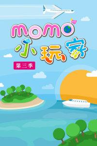 MOMO小玩家 第三季