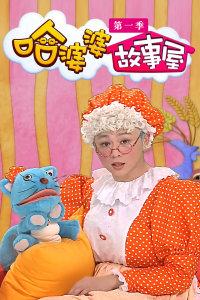 哈婆婆故事屋 第一季