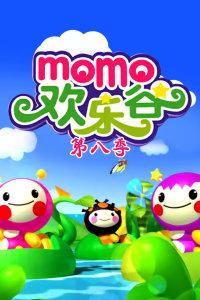 MOMO玩玩乐 第八季