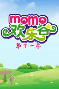 MOMO欢乐谷 第十一季