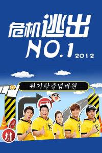 危机逃出NO.1 2012
