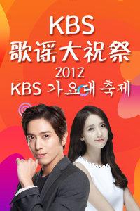 KBS歌谣大祝祭 2012