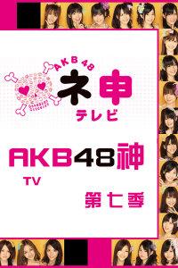 AKB48神TV 第七季
