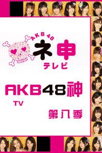 AKB48神TV 第八季