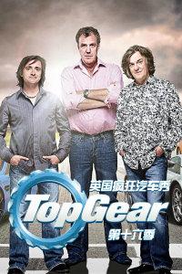 Top Gear 第十六季