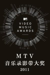 MTV音乐录影带大奖 2011