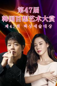 第47届韩国百想艺术大赏