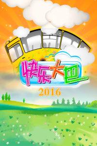 快乐大巴 2016