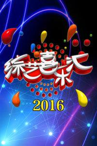 综艺喜乐汇 2016
