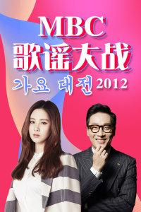 MBC歌谣大战 2012