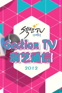 Section TV 演艺通信 2012