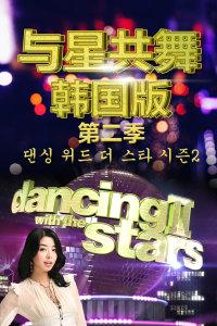 与星共舞 韩国版 第二季