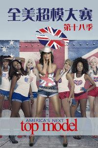 全美超模大赛 第十八季