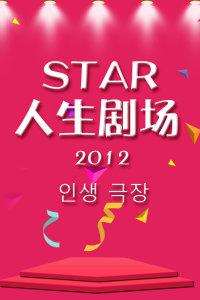 Star人生剧场 2012