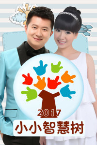 小小智慧树 2017
