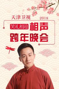 天津卫视笑礼相迎相声跨年晚会 2018
