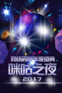 网络视听年度盛典·咪咕之夜 2017