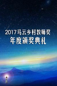 马云乡村教师奖年度颁奖典礼 2017