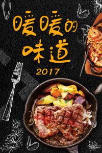 暖暖的味道 2017