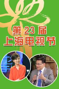 第23届上海电视节
