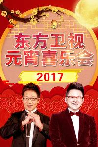 东方卫视元宵喜乐会 2017