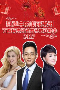 歌声中的美丽贵州 丁酉年贵州省春节联欢晚会 2017