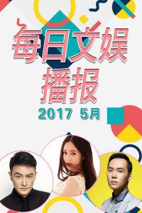 每日文娱播报 2017 5月
