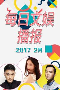 每日文娱播报 2017 2月