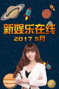 新娱乐在线 2017 5月
