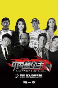 中国赛车手之菜鸟驾道 第一季